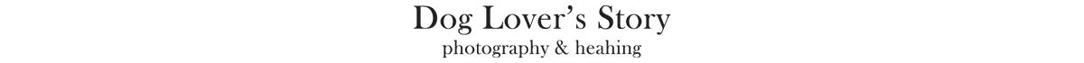 Dog Lover's Story | ドッグラバーズストーリー Dographer®(ドッグラファー) 根元 りな(ねもと りな)